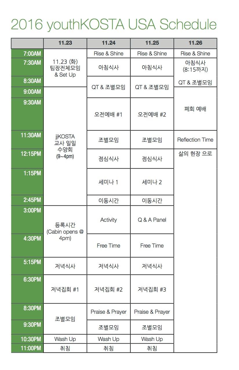kosta2016_schedule
